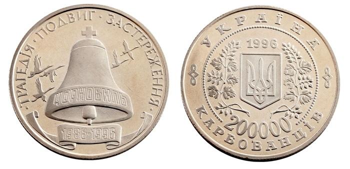 Чернобыльская катастрофа на монетах Чернобыль, ЧАЭС, Монета, Длиннопост, Нумизматика