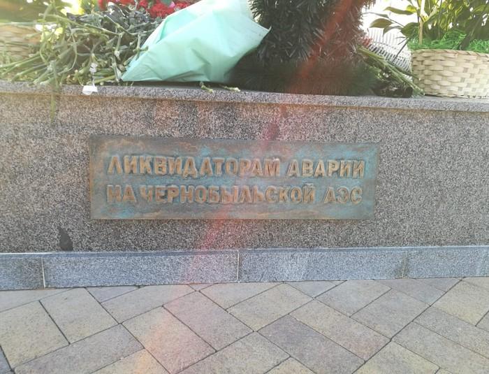 Мемориал в станице Тамань, посвященный ликвидаторам аварии на Чернобыльской АЭС Мемориал, Тамань, Ликвидаторы последствий ЧАЭС, Чернобыль, Длиннопост