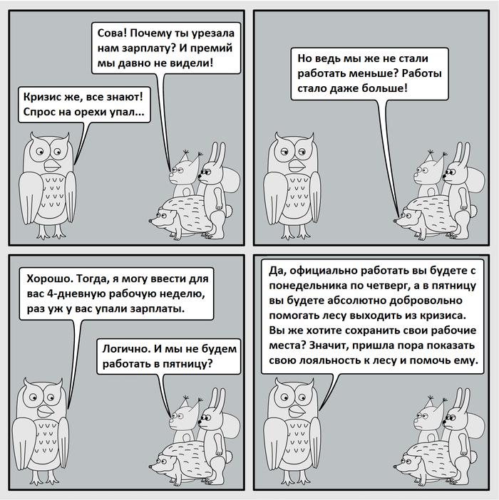 В горе и радости Фанфики об эффективной сове, Комиксы, Юмор, Работа