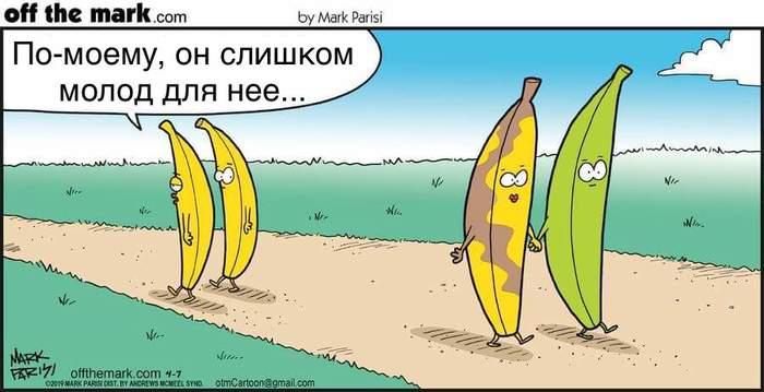 Бананы тоже завидуют