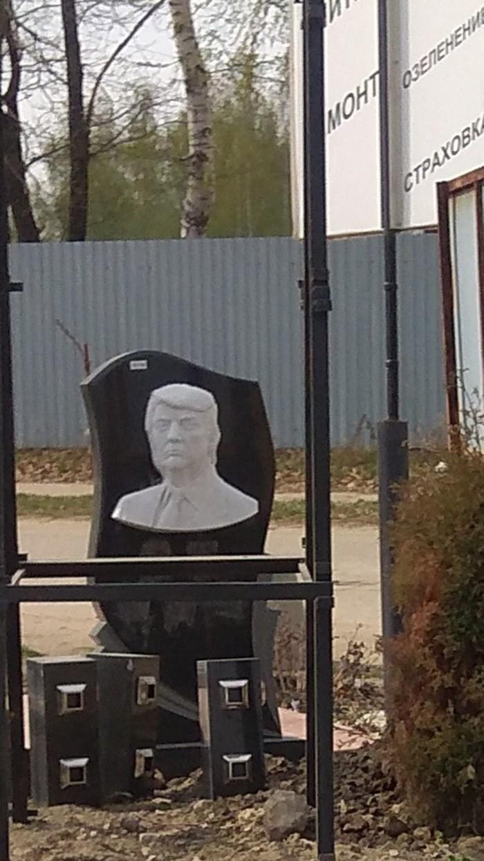 Рязанские гробовщики сделали памятник Трампу... патриоты....чо Рязань, Трамп