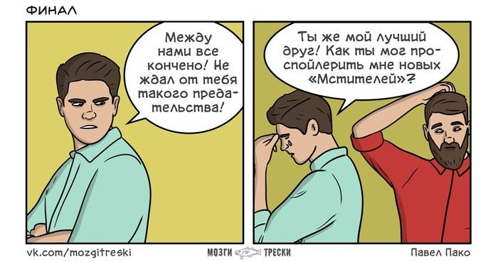 Финал Мозги трески, Комиксы, Ссора