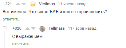 ЪУЪ Скриншот, Комментарии, Ъуъ