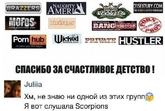 Scorpions это тру)