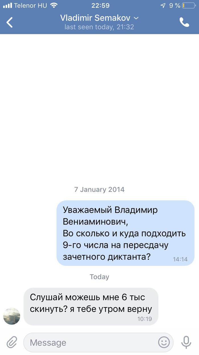 Лучшая моя переписка Преподаватель, Мошенники в вк, Вконтакте, Взломщики, Мошенники