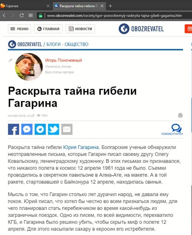 И снова на арене цирка укросми Украина, Политика, Дб, Юмор, Укросми, Обозреватель, Гагарин, Юрий Гагарин