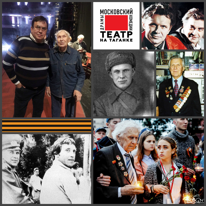 Я до сих пор не верю, что жив - столько было пережито в войну. 9 мая, Николай Дупак, Театр на Таганке