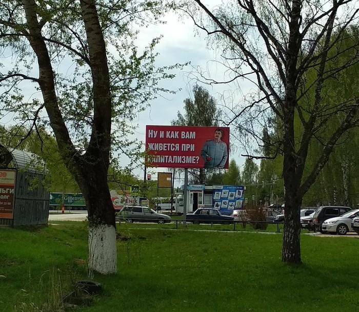 Билборд Сталин, Реклама, Билборд, Коммунизм