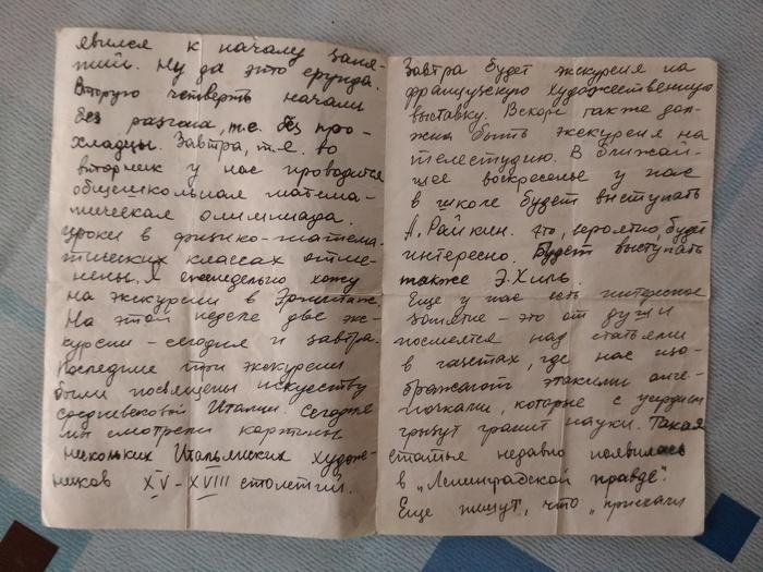 Письмо 11-классника девушке (моей бабушке) или как развлекались советские дети 60-х. Письмо, Прошлое, Мемуары, СССР