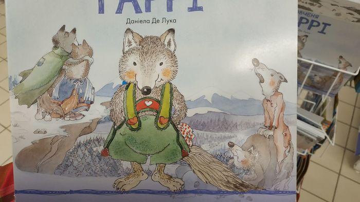Недетская книжка Детская литература, Волк, Обложка, Иллюстрации, Из сети, Показалось