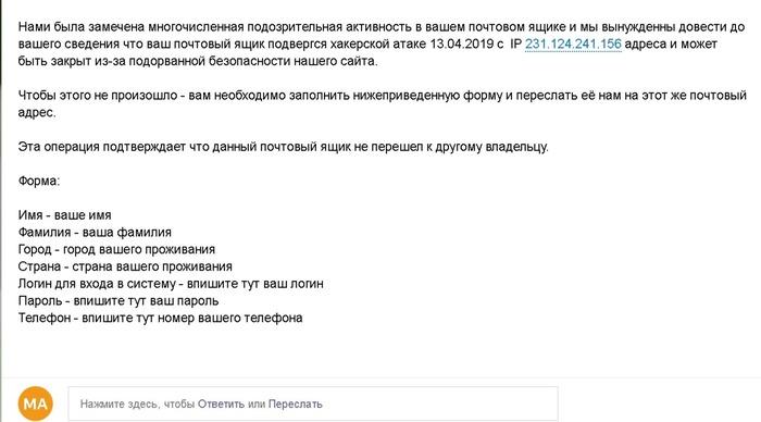 Они пытались... Хорошая попытка, Обман, Взлом, Яндекс, Спам
