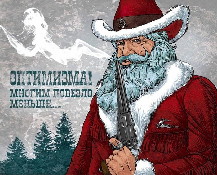 Альтернативный юмор в новогодних открытках Dead moroz, Циничные открытки, Новый Год, Дед Мороз, Открытка, Рисунок