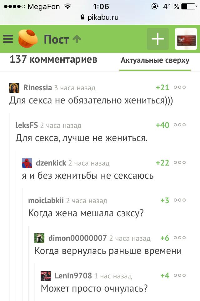 Когда жена мешает сексу:)) Комментарии, Жена, Смешное, Скриншот