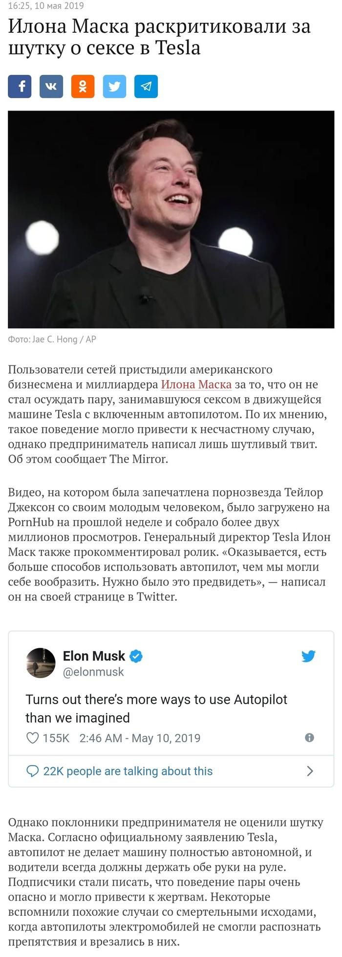 Илона Маска раскритиковали за шутку о сексе в Tesla Илон Маск, Тесла, Лента, Geek porn, Длиннопост