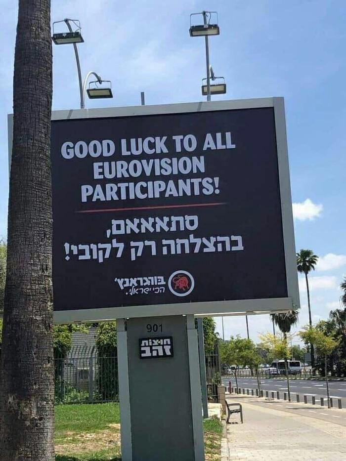 Евровидение в Израиле Евровидение 2019, Израиль, Евровидение