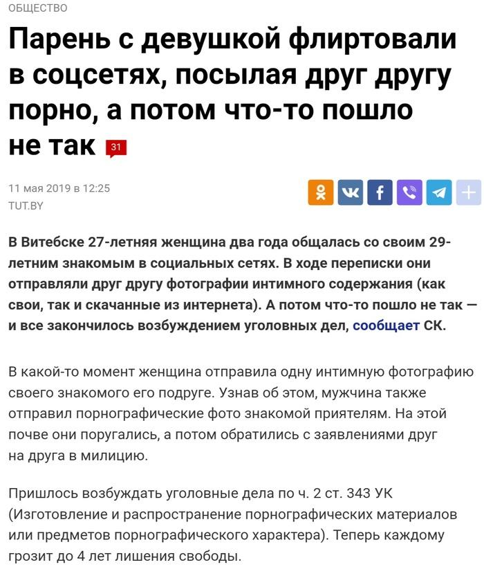 Что-то пошло не так... Юмор, Витебск, Скриншот, Уголовное дело, Мужчины и женщины, Что-То пошло не так