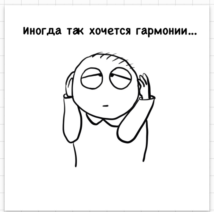 Гармония Рисунок, Комиксы, Гармония, Маятник, Равновесие, Irinaikrina, Длиннопост