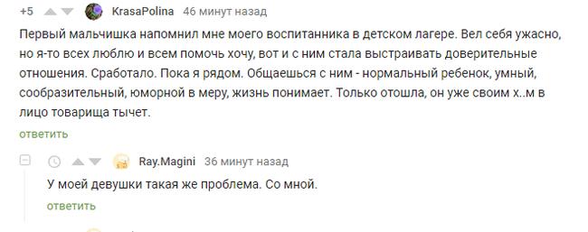 До слез))) Комментарии на Пикабу, Скриншот