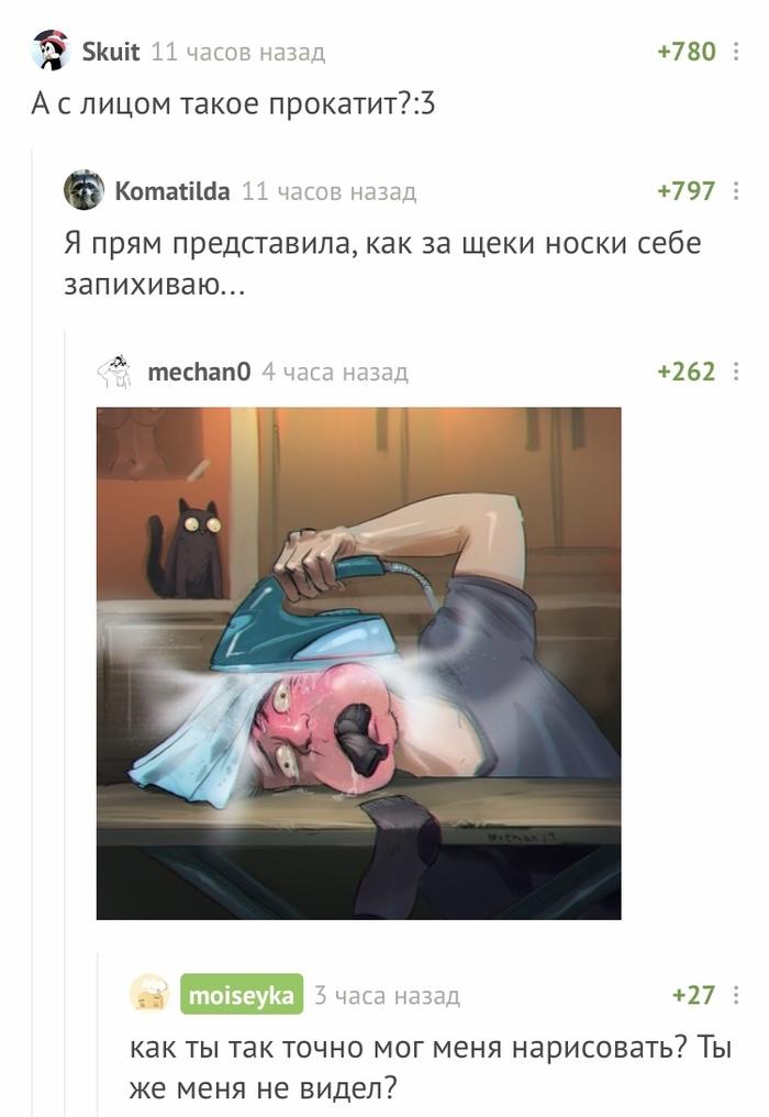Когда мысли материальны Скриншот, Комментарии на Пикабу