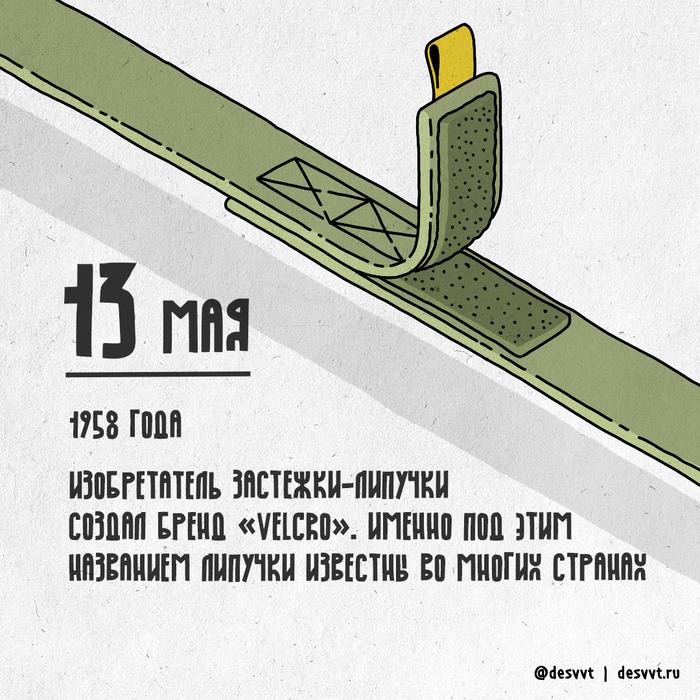 (165/366) 13 мая - день липучки! Проекткалендарь2, Рисунок, Иллюстрации, Текстильная застежка, Липучка, Velcro