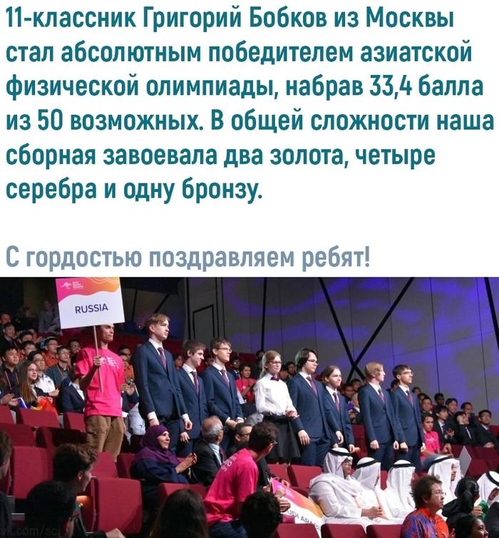 Успех российских школьников на Asian Physics Olympiad Олимпиада, Физика, Школьники, Россия, Успех, Азия