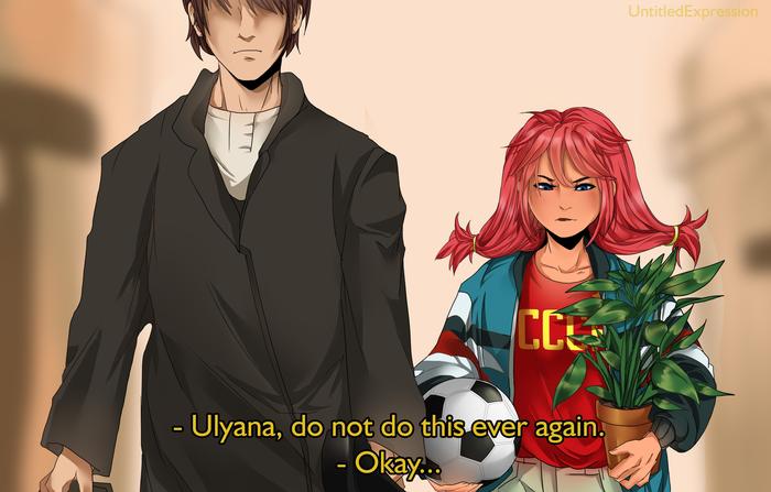 -Ульяна, больше никогда так не делай