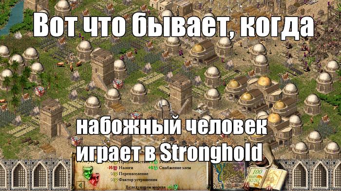 Стратегии нашего времени Stronghold, Религия, Екатеринбург