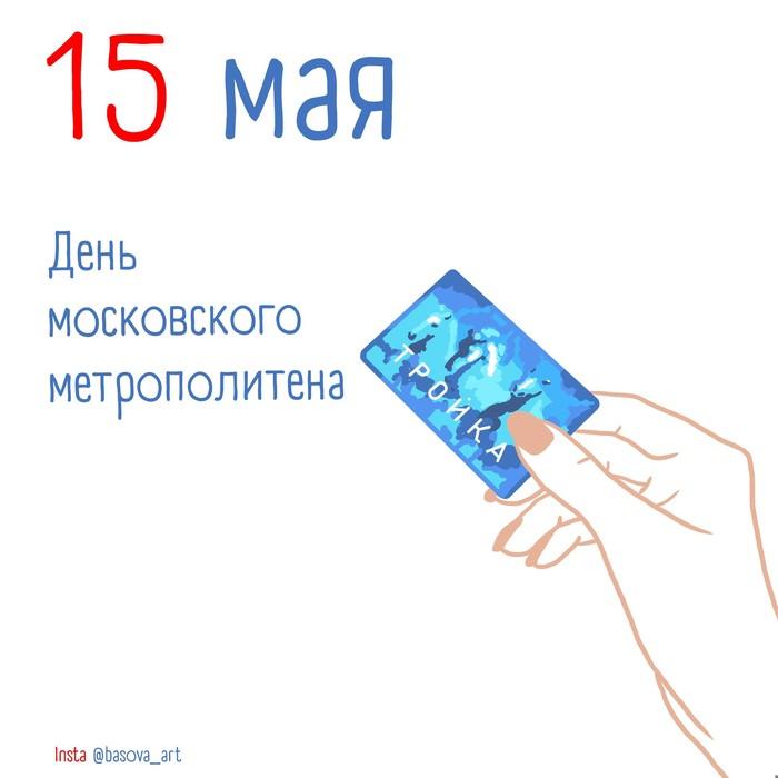 День московского метро.