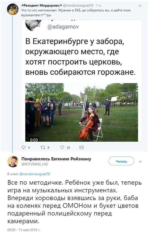 """Стихийная виолончель, внезапный ребёнок 8-10 лет, неожиданный бесплатный кофе, самонаписанные футболки """"за сквер"""". Пикабу, что с тобой? Екатеринбург, Протест, Майдан, Сумасшествие, Длиннопост"""