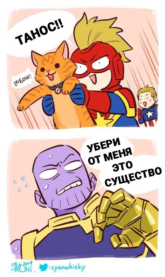 Альтернативная концовка Мстители: Финал, Мстители, Танос, Капитан Марвел, Альтернативная концовка, Не спойлер, Юмор, Смешное