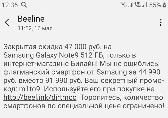 Samsung Galaxy Note 9 8/512GB за 45 000р Скидки, Билайн, Galaxy Note 9, Samsung