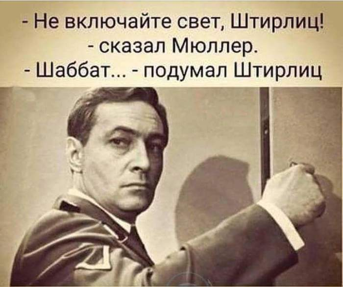"""""""Прототип Штирлица был еврей"""""""