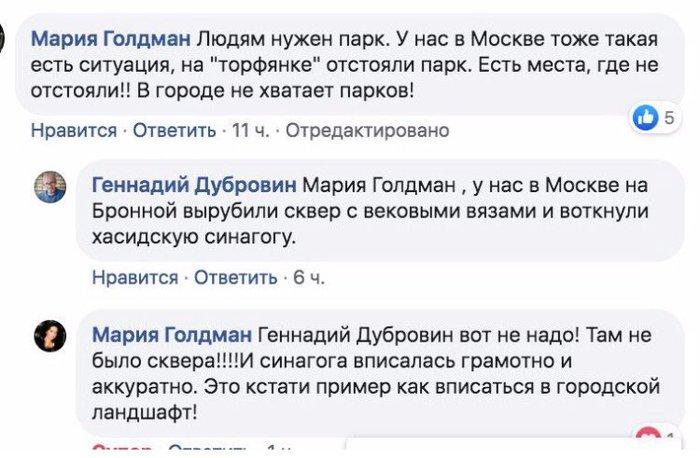 Грамотно и аккуратно Скриншот, Facebook, Синагога, Парк, Москва, Двойные стандарты, Негатив, Религия