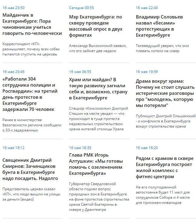 Зачем журналист Комсомолки выступает за храм в Екатеринбурге Церковь, РПЦ, Екатеринбург, Протест, Длиннопост, Строительство храма