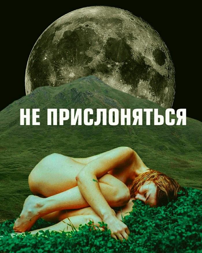 Не прислоняться Коллаж, Художник, Луна, Девушки, Не прислоняться, Горы, Арт