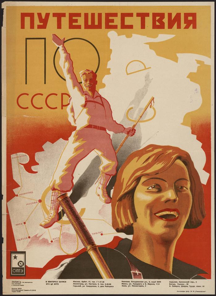 """""""Путешествия по СССР"""", 1935 год. Плакат, СССР, Туризм, Отдых, Путешествия, Экскурсия, Новое, Реклама"""