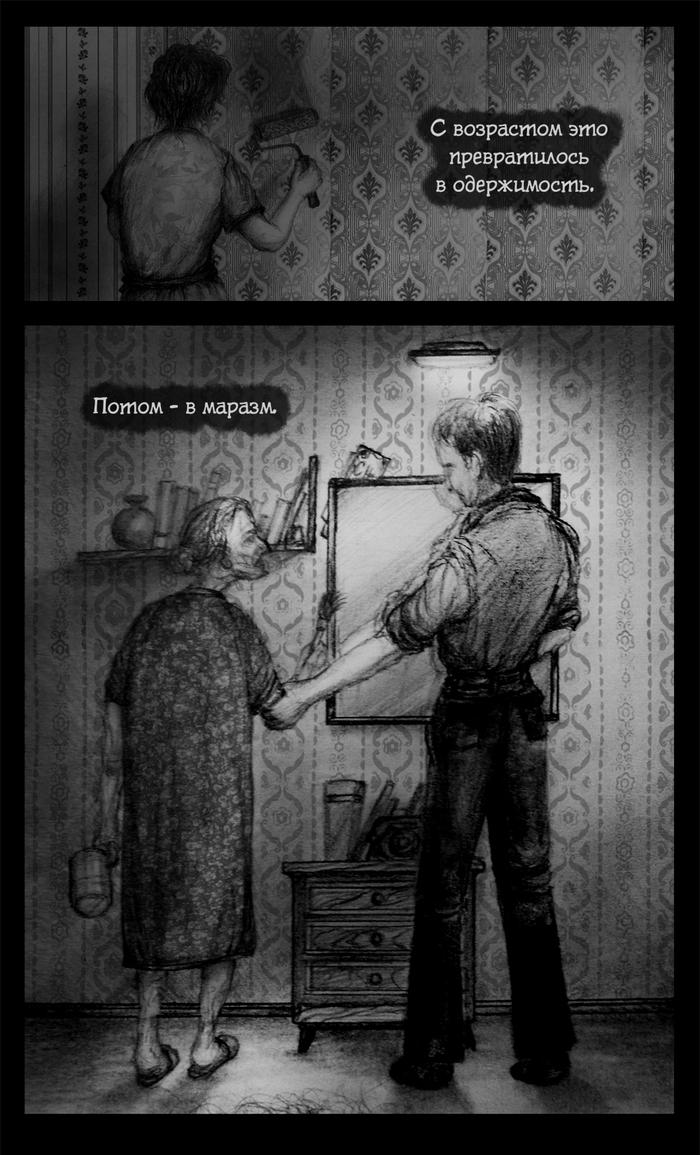 Твое наследство Ужасы, Крипота, Комиксы, Sillhid, N, Длиннопост