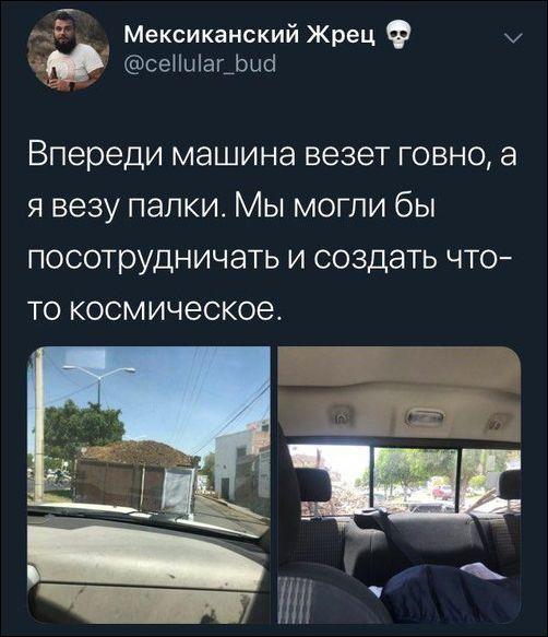 Из говна и палок)