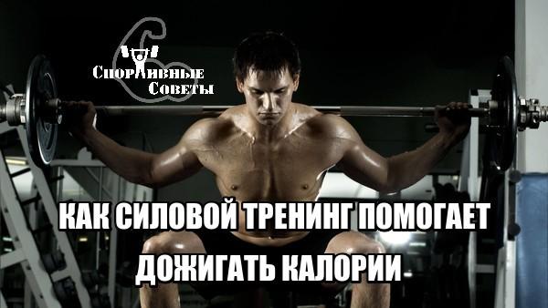 Как силовой тренинг помогает дожигать калории Спорт, Тренер, Спортивные советы, Диета, Калории, Похудение, Тренировка, Исследование, Длиннопост
