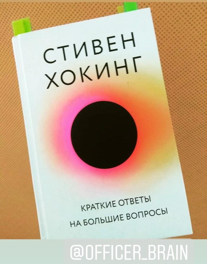 """Рецензия на книгу: Стивена Хокинга """"Краткие ответы на большие вопросы"""" Книги, Стивен Хокинг, Книги по саморазвитию, Рецензия, Наука, Бог, Искусственный интеллект, Чтение, Длиннопост"""