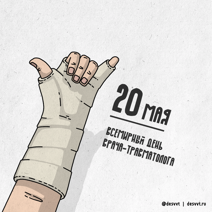 (172/366) 20 мая день врача-травматолога! Проекткалендарь2, Рисунок, Иллюстрации, Травма, Травмотолог, Врачи, Травмопункт