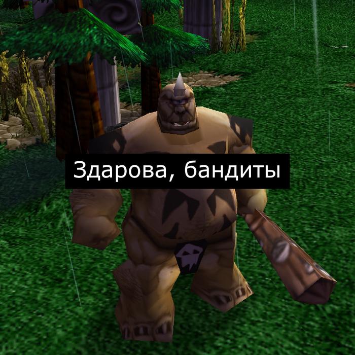 Общение не задалось Врата Оргриммара, Warcraft, Warcraft 3, Каламбур, Игры, Компьютерные игры, Мат, Длиннопост