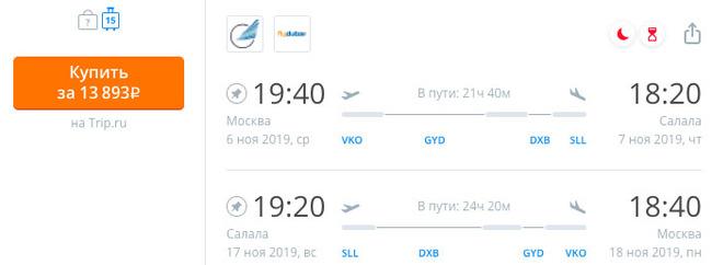 Билеты в Оман из Москвы (и обратно) от 13800 рублей Filrussia, Дешевые билеты, Оман, Билеты в Оман