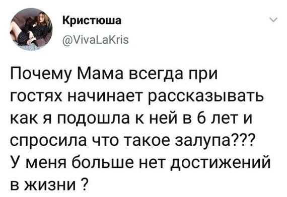 Мама,за что?