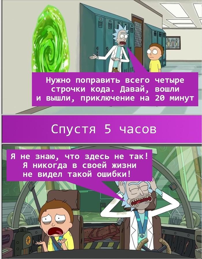 Пиключения ITшников Картинки, Юмор, Вконтакте, IT, IT юмор, Рик и Морти
