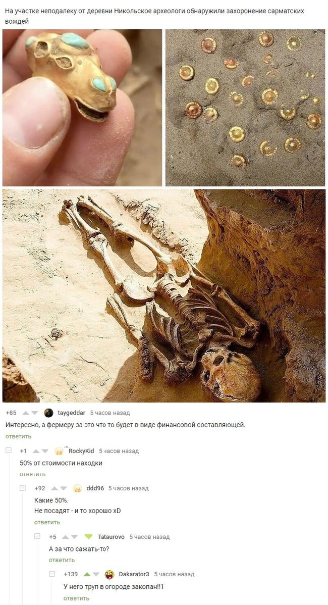 Кладоискательское Археологи, Кладоискатель, Фермер, Комментарии