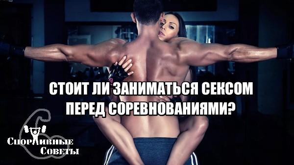 Стоит ли заниматься сексом перед соревнованиями? Спорт, Тренер, Спортивные советы, Секс, Исследование, Тренировка, Соревнования, ЗОЖ, Длиннопост