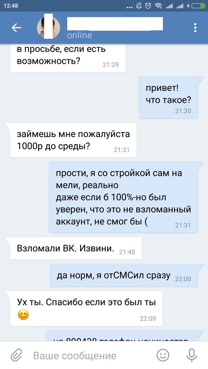 Мамкиному хакеру не повезло Хакеры, Мошенники, Мошенничество, Переписка, Вконтакте, Длиннопост