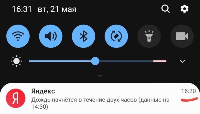А вот и не угадал! Погода, Яндекс, Яндекс погода, Не угадал, Прогноз, Прогноз погоды
