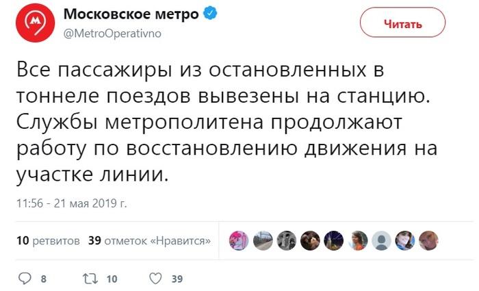 Застрявшая в московском метро пассажирка рассказала о произошедшем Метро, Московское метро, Авария, Пассажиры, Спасение, Поезд, Длиннопост